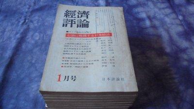 藍色小館7--------昭和49年1月.經濟評論