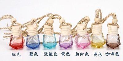 (挑色)7ml 菱形 汽車吊飾 薰香瓶 香水吊瓶 擴香瓶 精油吊飾?菁忻皂作?