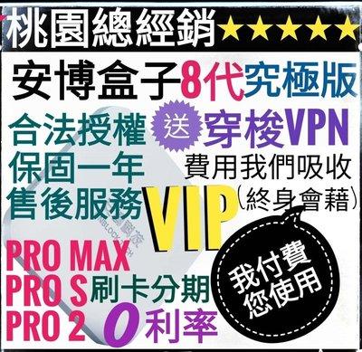 安博8 promax 歐美陸澳港台  送穿梭VPN解除地區限制