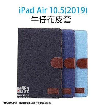 【妃凡】經典時尚!iPad Air 10.5(2019) 牛仔布皮套 支架皮套 平板套 平板保護殼 保護套 含卡袋 05