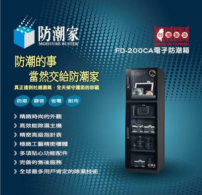 【EC數位】防潮家 FD-200CA 電子防潮箱 包包收納櫃 鞋子防潮櫃 相機防潮箱 185L 五年保固