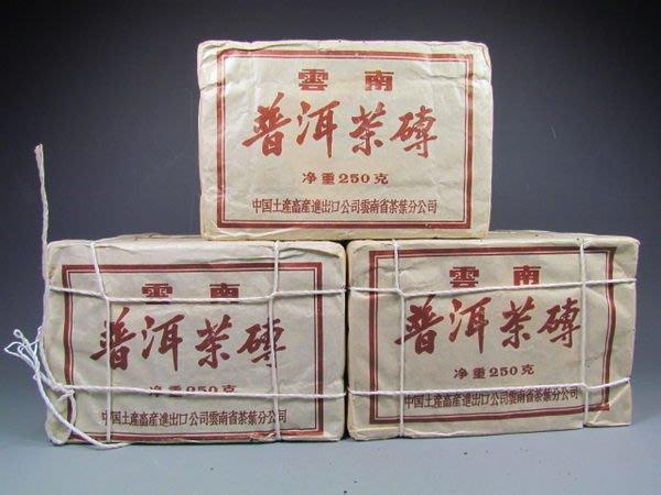 可以堂普洱茶苑1990年代中茶昆明老磚【73磚】珍稀原價9000元特價3000元 !