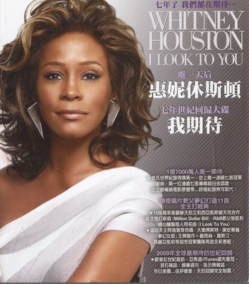 【黑妹音樂盒】惠妮休斯頓 Whitney Houston - 我期待 I Look To You ---二手CD