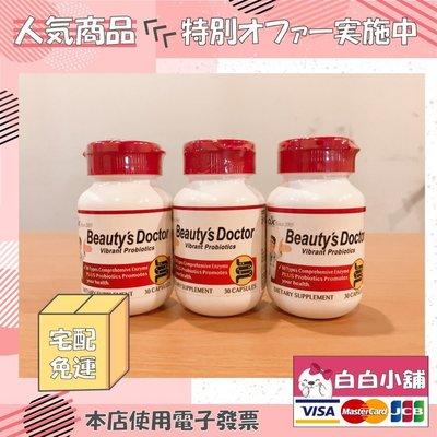 💕💕白白小舖💕💕CLK順暢益生菌強效加碼專案(30顆x5罐)