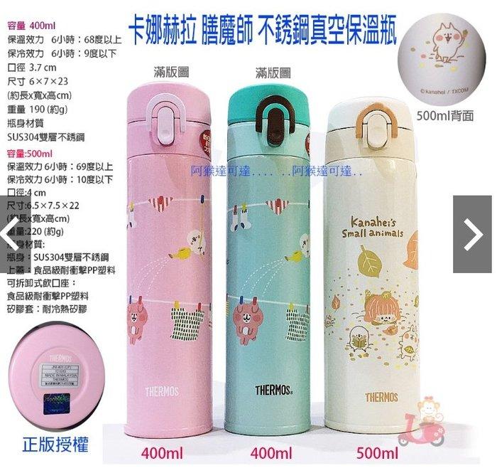 阿猴達可達 THERMOS膳魔師 卡娜赫拉 不銹鋼真空保溫杯 保溫瓶 馬來西亞製