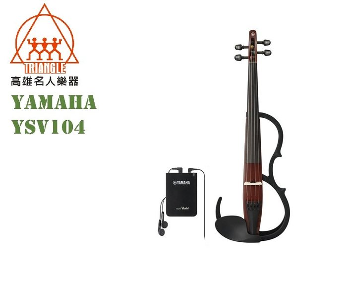 【名人樂器】Yamaha YSV104 靜音小提琴 Brown