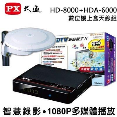 【電子超商】PX大通 HD-8000影音教主高畫質數位機+HDA-6000高畫質位天線