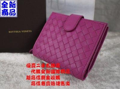 優買二手名牌店 BOTTEGA VENETA BV 紫紅 全皮 全編織 拉鍊 121059 卡包 卡夾 零錢包 全新II