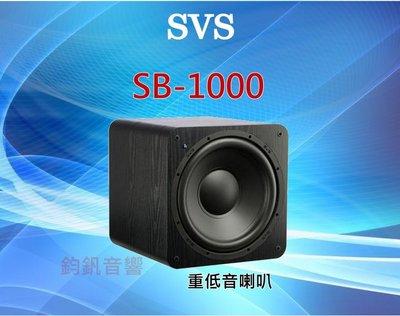 鈞釩音響~ SVS SB-1000 重...