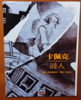 大師名作繪本18 詩人 卡佩克 格林文化 ISBN:9789577450609【明鏡二手書】