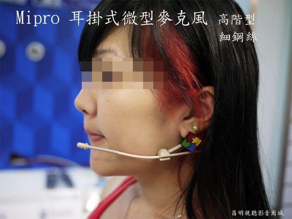 【昌明視聽】 MIPRO MU-55HNS 耳掛式麥克風 細鋼絲 膚色 小音頭 MIPRO腰掛發射器專用 高階型