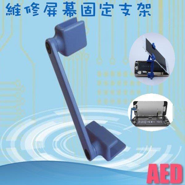 ⏪ AED ⏩ (二支裝) 手機維修支架 螢幕支架 換電池支架 固定 支撐 夾具 工具