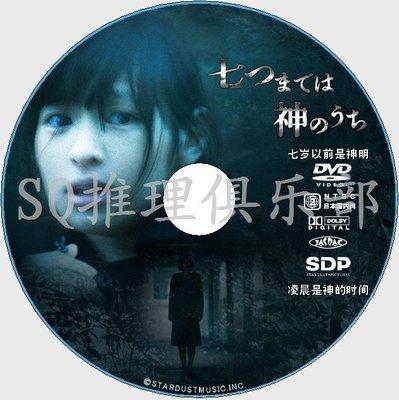 2011年懸疑恐怖片DVD:凌晨是神的時間/七歲以前是神明 日南響子DVD