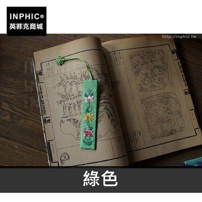 INPHIC-純蠶絲八色緞面手繡書籤中式傳統複古-綠色_xHnI