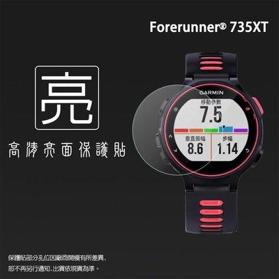 亮面螢幕保護貼 GARMIN Forerunner® 735XT 腕式心率GPS全能運動錶【一組三入】軟性 亮貼 保護膜