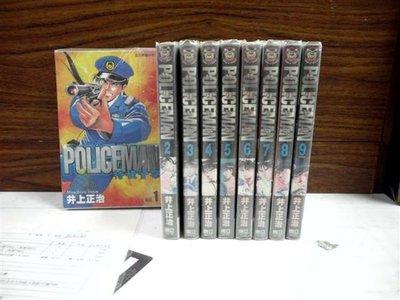 【博愛二手書】少年漫畫 特種警察1-9(完) 作者:井上正治  定價695元,售價139元