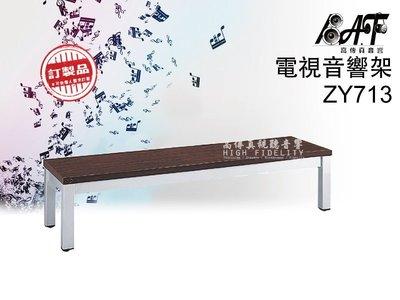 高傳真音響【ZY713/ZY-713】展電視音響 架展示桌.矮桌.辦公桌【免運】