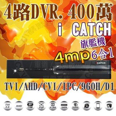 小蔡監視器材-HD4MP I CATCH  高清百萬H.264  4路網路攝影機DVR數位硬碟錄放影主機門禁考勤紅外線