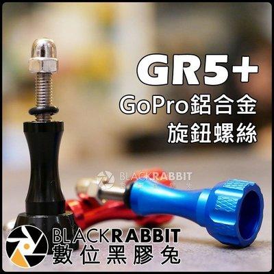 數位黑膠兔【 243 GR5+ GoPro 鋁合金 旋鈕 螺絲 一入 】 Hero 5 6 7 轉接 運動攝影機 防水