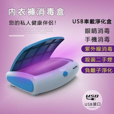 現貨快速出貨 內衣褲消毒盒 家用小型紫外線消毒機 車載滅菌手機消毒器 紫外線消毒+臭氧除菌+負離子淨化 多種功能
