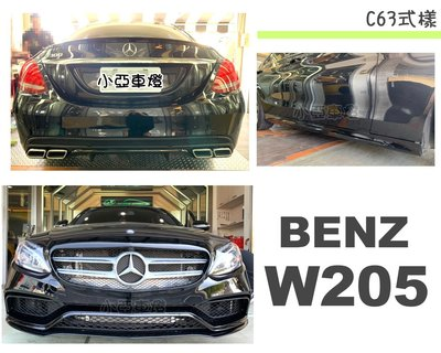 小亞車燈改裝*空力套件BENZ W205 C300 C250 改C63 AMG樣式 大包 前保桿 側裙 後保桿 素材