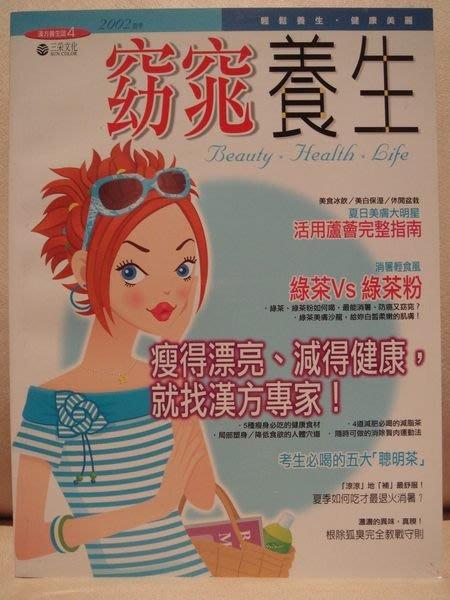 全新保健養生書【窈窕養生】,只有一本,低價起標無底價!免運費!
