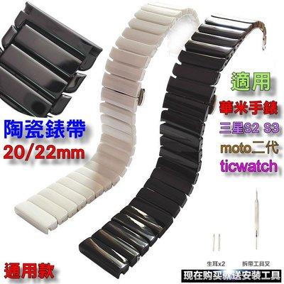 【現貨/通用20/22mm陶瓷錶帶】華米手錶2錶帶AMAZFIT三星S3華為ticwatch2二代moto360二代錶帶