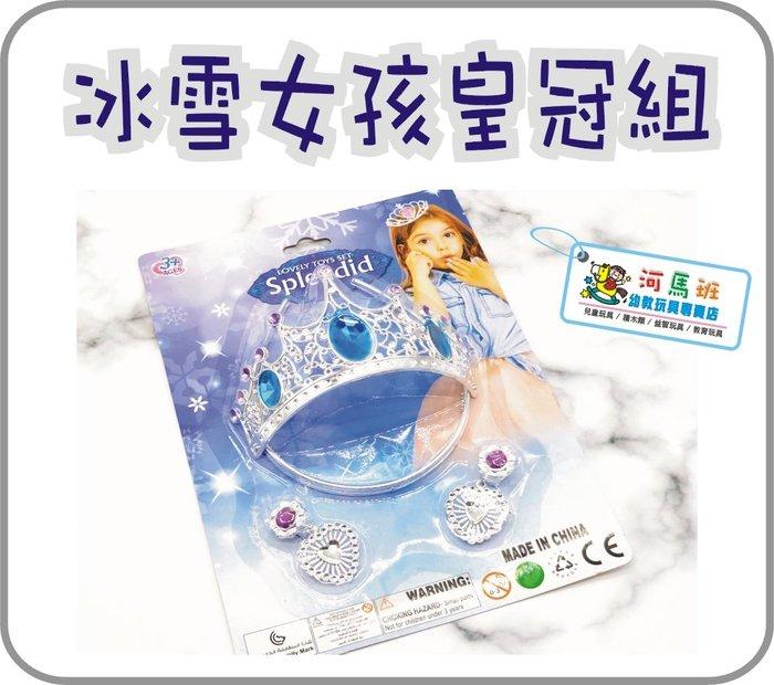 河馬班-萬聖節/聖誕節派對表演造型-冰雪艾莎皇冠髮箍+耳環