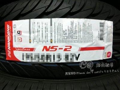 【超前輪業】 NAKANG 南港輪胎 NS-2 NS2 215/45-17 完工價 2150 NT830 DZ-102