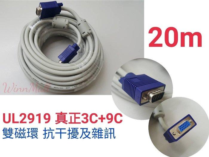 【WinnMall】真正工程級VGA線材 UL2919 3C+9C 公母 20米 含稅 1218