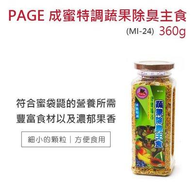 訂購☆PAGE成蜜特調蔬果除臭主食360g MI-24 豐富食材及濃郁果香 (80620583