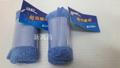 【新鴻昌】 3D 超細纖維 超效魔巾(S) 45x30cm 擦拭巾 吸水巾 洗車巾