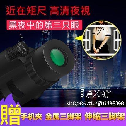 單筒手機望遠鏡高清高倍夜視非紅外人體透視成人演唱會拍照