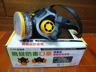附發票*東北五金*工業用專業OPO 歐堡牌 單口型防毒面具,防毒口罩,台灣製造,檢驗合格,品質保證 SD-502