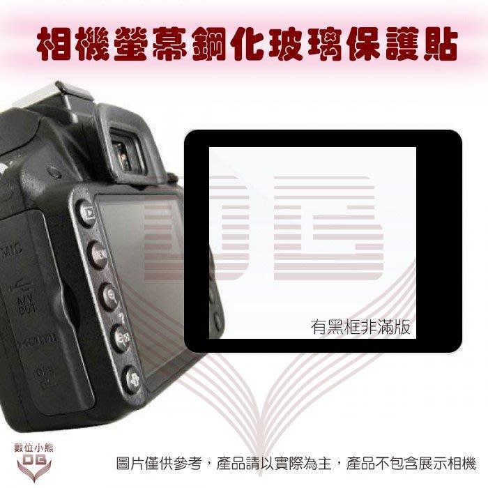 【數位小熊】樂華 FOR SONY 相機 鋼化玻璃保護貼 鋼貼 A7 A7R