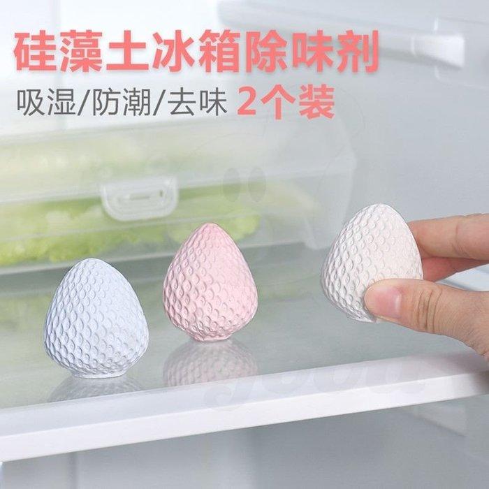 矽藻土冰箱兩入除味劑 家居衣櫃吸濕防潮劑家用去異味清新劑_☆[好工具_SoGoods優購好]☆