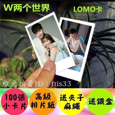 特賣 W兩個世界劇照寫真100張小照片lomo卡李鍾碩韓劇  焦雨涵設計 生日禮物kp057