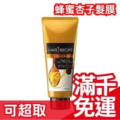 日本 Hair Recipe 蜂蜜杏子柔順亮澤髮膜180g 頭髮食譜 無矽靈 天然 柔柔順順❤JP Plus+