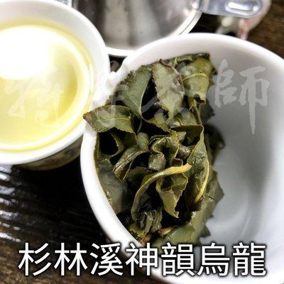 杉林溪神韻烏龍-買一斤送一斤-雄渾神木氣韻-特等茶師