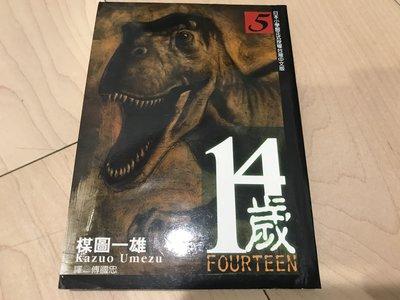 2003 尖端出版 首版第一刷 楳圖一雄/ 14歳 fourteen  第五集 恐悕經典漫畫
