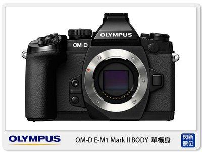 ☆閃新☆全配組,回函送原廠電池~ OLYMPUS E-M1 Mark II 機身(EM1 M2,公司貨)