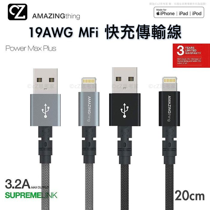 AMAZINGthing Lightning to USB MFi 快充傳輸線 19AWG 3.2A快充線 充電線 AT