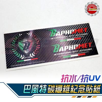 【Speedmoto】巴風特 紀念版貼紙 卡夢貼紙 碳纖維貼紙 車身貼紙 彩貼 DRG FORCE TMAX XMAX