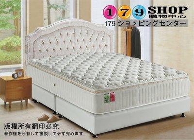 【179購物中心】睡寶-三線(麵包型26cm高)蜂巢式獨立筒床墊-(護腰床)加大864顆$12000-新竹以北免運