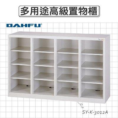 DAHFU大富 ABS塑鋼門片 905色多用途高級置物櫃 【MC-K-316】 收納櫃 鞋櫃 辦公用品 居家收納
