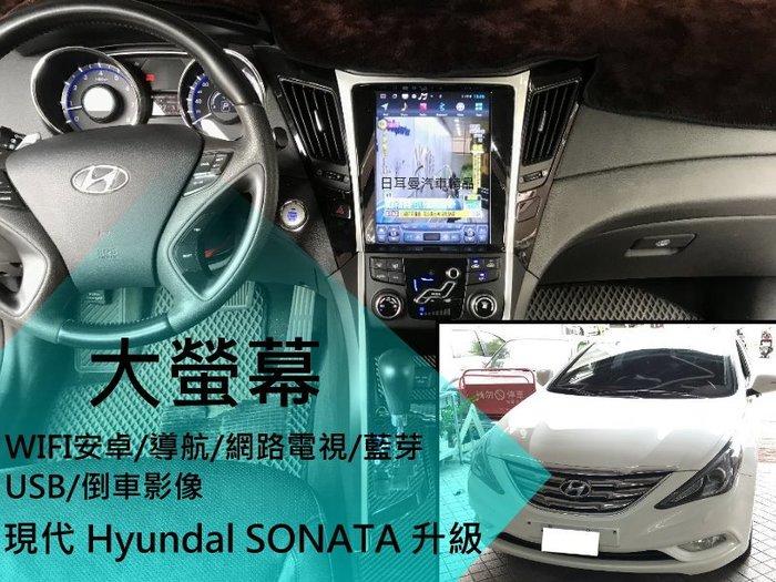 現代 Hyundal SONATA 升級