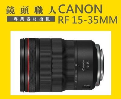 ☆ 鏡頭職人☆ :::: CANON RF 15-35MM F2.8 L IS USM 出租 師大 板橋 楊梅