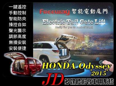 【JD 新北 桃園】FREEWAY HONDA Odyssey 2015本田 智能電動尾門 無損升級 智能防夾 操控自如