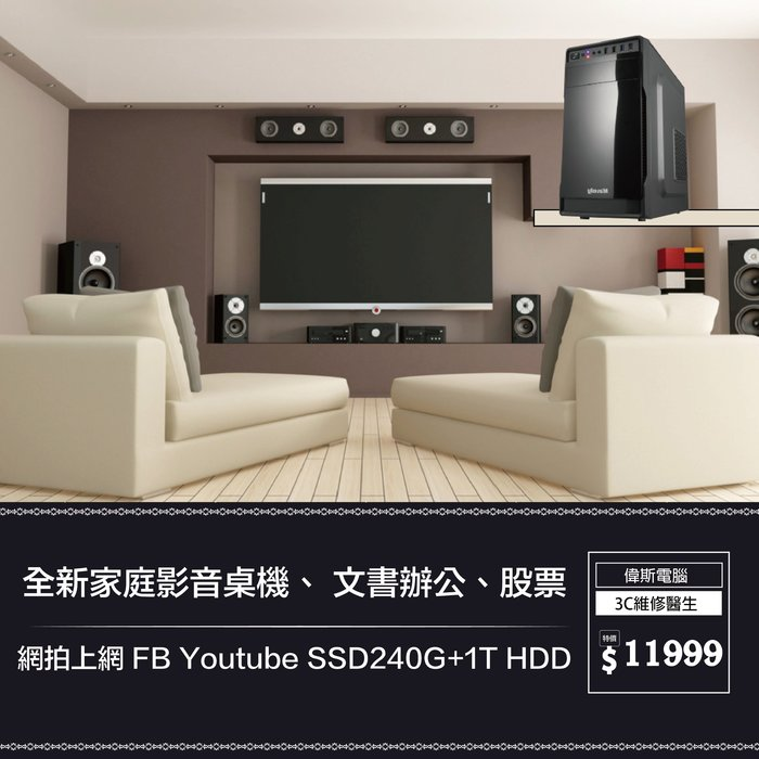 【偉斯電腦】全新家庭影音桌機、 文書辦公、股票 網拍上網 FB Youtube SSD240G+1T HDD