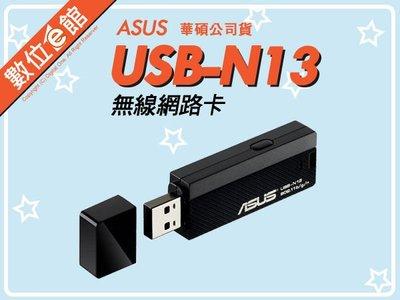 【快閃價$469【台灣公司貨附發票】數位e館 ASUS 華碩 USB-N13 N300 USB無線網路卡 USB網卡